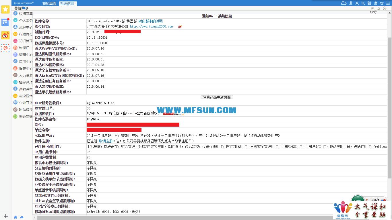 宁东兄弟的通达OA20170831最新版本破解补丁,修改了定时任务服务增加授权文件