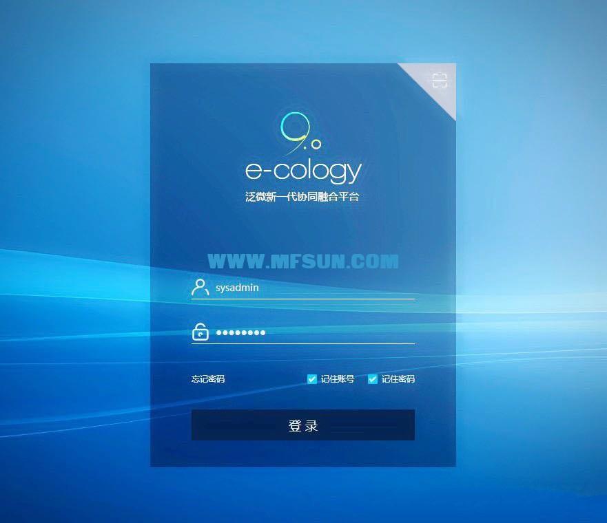 泛微oa ecology9.0全模块无限用户软注册授权带EM7最新版 协同办公系统应用文件